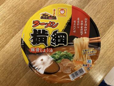 【美味しい新食・お勧め食調査】ラーメン横綱 豚骨しょう油 <マルちゃん>