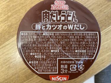 【美味しい新食・お勧め食調査】CUP NOODLE  肉だしうどん 豚とカツオのWだし<日清食品>