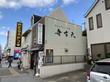 【名古屋周辺のお勧めレストラン】覚王山 フルーツ大福 弁才天 @新瑞 と長男の涙