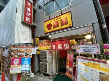 【名古屋周辺のお勧めレストラン】中国料理 香蘭園 @大須