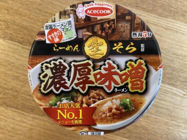 【美味しい新食・お勧め食調査】らーめん 空 濃厚味噌 <ACECOOK>