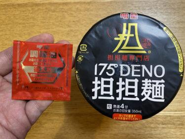 【美味しい新食・お勧め食調査】175° DENO 担々麺 <明星>