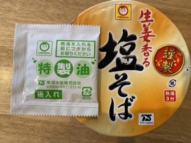 【美味しい新食・お勧め食調査】生姜香る 塩そば <マルちゃん>