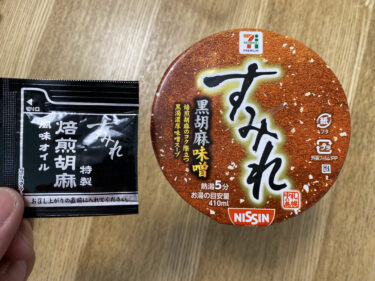 【美味しい新食・お勧め食調査】黒胡麻 すみれ <日清食品>