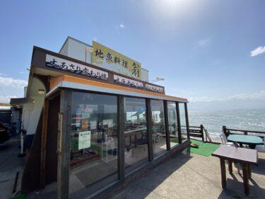 【名古屋周辺のお勧めレストラン】地魚料理 翁 @南知多 野間 と 野間灯台の人魚