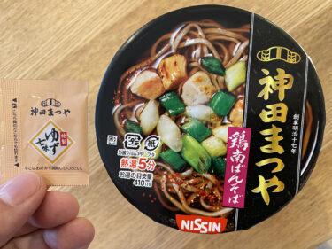 【美味しい新食・お勧め食調査】神田まつや 鳥南蛮そば <日清食品>