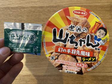 【美味しい新食・お勧め食調査】世界の山ちゃん 幻の手羽先風味ラーメン <サンヨー食品>