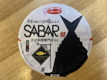 【美味しい新食・お勧め食調査】さばを味あうコク塩ヌードル SABAR <ACECOOK>