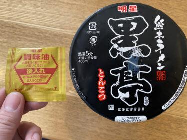 【美味しい新食・お勧め食調査】熊本ラーメン 黒亭 とんこつ <明星>
