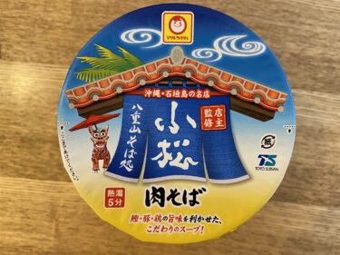 【美味しい新食・お勧め食調査】沖縄・石川島の名店 八重山そば処 小松 肉そば <マルちゃん>