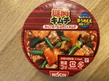 【美味しい新食・お勧め食調査】CUP NOODLE  謎肉キムチ <日清食品>