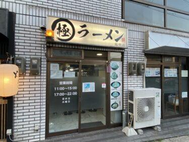 【名古屋周辺のお勧めレストラン】極ラーメン 陽明店 @瑞穂区