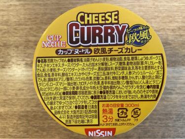 【美味しい新食・お勧め食調査】CUP NOODLE  欧風チーズカレー <日清食品>