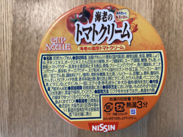 【美味しい新食・お勧め食調査】海老の濃厚トマトクリーム <日清食品>