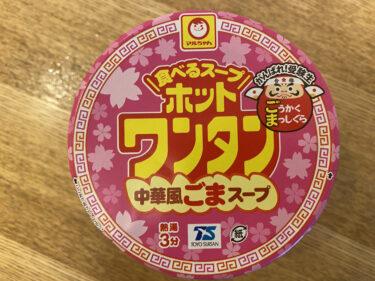 【美味しい新食・お勧め食調査】食べるスープ ホットワンタン 中華風ごまスープ <マルちゃん>