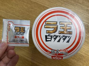 【美味しい新食・お勧め食調査】ラ王 白タンタン <日清食品>