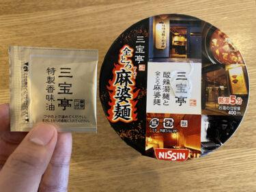 【美味しい新食・お勧め食調査】三宝亭 全とろ 麻婆麺 <日清食品>
