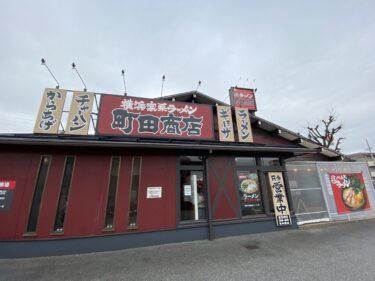 【名古屋周辺のお勧めレストラン】横浜家系ラーメン 町田商店 @笠寺 元塩町店
