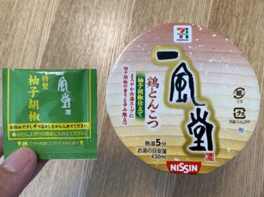 【美味しい新食・お勧め食調査】一風堂 鶏とんこつ 柚子胡椒仕立て <日清食品>