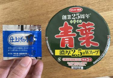 【美味しい新食・お勧め食調査】創業25周年東京・中野 中華そば 青葉 濃厚2.5倍Wスープ <サンヨー食品>