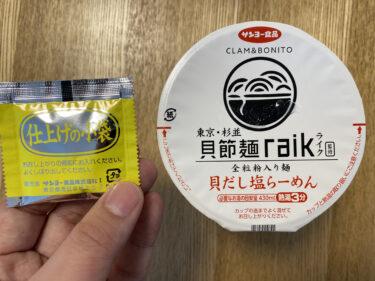 【美味しい新食・お勧め食調査】東京・杉並 貝節麺raik 全粒粉入り麺 貝だし塩らーめん <サンヨー食品>