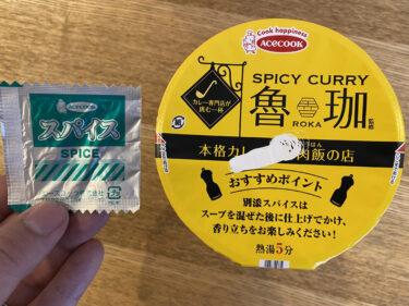 【美味しい新食・お勧め食調査】本格カレーと魯肉飯の店 SPICY CURRY 魯珈監修 スパイシーチキンカレーラーメン <ACECOOK>