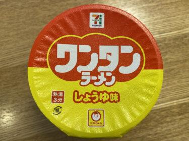 【美味しい新食・お勧め食調査】ワンタンラーメン しょうゆ味 <マルちゃん>
