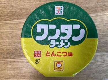 【美味しい新食・お勧め食調査】ワンタンラーメン とんこつ味 <マルちゃん>