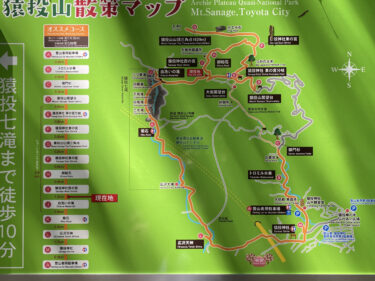 【子連れ名古屋周辺お出かけ】富士山に向けての登山練習 猿投山 @豊田市と瀬戸市の間