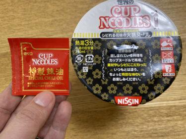【美味しい新食・お勧め食調査】CUP NOODLE 痺れる花椒の火鍋ヌードル <日清食品>