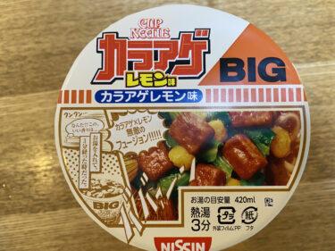 【美味しい新食・お勧め食調査】CUP NOODLE カラアゲレモン味 <日清食品>