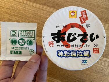 【美味しい新食・お勧め食調査】函館の名店 函館麺厨房あじさい 味彩塩拉麺 <マルちゃん>