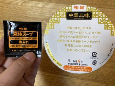 【美味しい新食・お勧め食調査】中国料理 赤坂 榮林監修 酸辣湯麺 <明星>