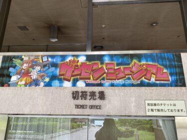 【子連れ名古屋周辺お出かけ】懐か面白いゲーセンミュージアム @名古屋市博物館 とゲーセンの思い出