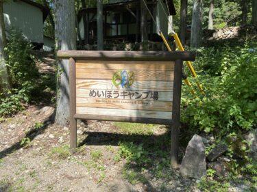 【子連れ名古屋周辺お出かけ】めいほうキャンプ場でのバンガローキャンプと初めての渓流釣り @郡上市明宝